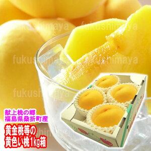 幻の桃 黄金桃 ・ 黄貴妃 等 1kg箱 ( 3〜5玉入 )