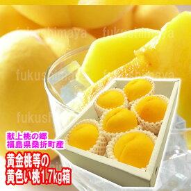 幻の桃 黄金桃 ・ 黄貴妃 等 1.7kg箱 ( 5〜7玉入 )