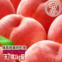 【クーポン利用で20%オフ】【数量限定】本物の幻の桃。1%未満の奇跡の極上桃『天』1kg箱(3〜5玉入)。普通じゃまず入手困難な桃です。