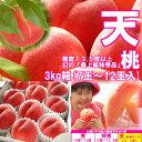 【クーポン利用で20%オフ】【数量限定】本物の幻の桃。1%未満の奇跡の極上桃『天』3kg箱(7〜11玉入)。普通じゃまず入手困難な桃です。