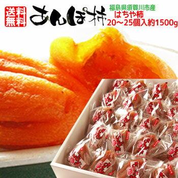 【あす楽対応】【送料無料】 はちや柿のあんぽ柿 (約1,500g)