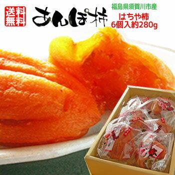 【あす楽対応】【送料無料】 はちや柿のあんぽ柿 (約280g)