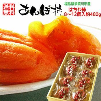 【あす楽対応】【送料無料】 はちや柿のあんぽ柿 (約480g)
