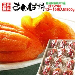 【クーポン利用で20%OFF】【送料無料】 はちや柿のあんぽ柿 (約800g)