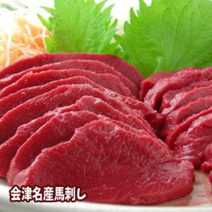 【送料無料】会津の名産、国産馬刺し(300g)