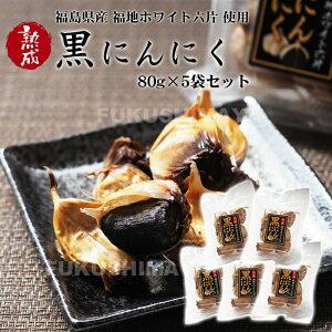 【送料無料】 熟成黒にんにく 5袋セット 福島県産 福地ホワイト六片 無添加 無着色 無香料 熟成 発酵 お取り寄せグルメ 生活習慣 毎日