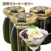 深煎りコーヒーゼリー(100g入)、瓶入りの贅沢な味わい【がんばろう!福島】【東北復興_福島県】10P20Apr12