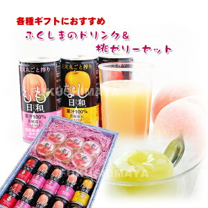 ふくしま の ドリンク & 桃ゼリー セット 福島 白桃 果肉 果実 角切り ゼリー スイーツ デザート ドリンク ジュース 果汁100% 濃厚 梨 りんご 贈答 ギフト プレゼン