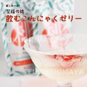 至福の桃 こんにゃく ゼリー(130g×12個) あかつき 福島県桑折町 献上桃の郷 飲むこんにゃくゼリー デザート スイーツ ひんやり 果汁