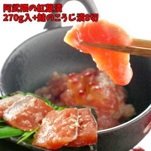 【送料無料】阿武隈の紅葉漬(t-30)お酒の肴やアツアツご飯にもピッタリ。大人のちょっと贅沢なプレミアムギフト♪味わい深い鮭の切身付 秋鮭 麹 糀 発酵 熟成 珍味 保存食 お