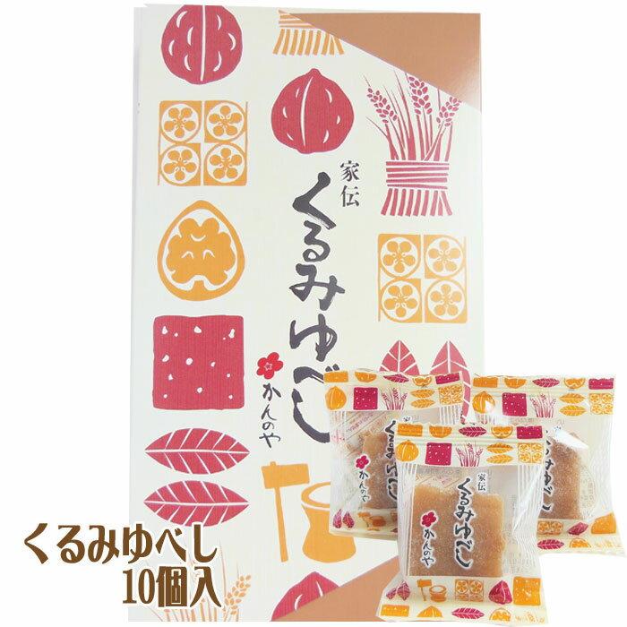 かんのや 家伝くるみゆべし 10個入。くるみの風味たっぷり&サクサク歯ごたえ、かんのや伝統の和菓子作りの製法で作りました