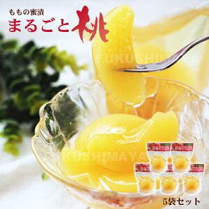 まるごと桃(白桃) 5袋セット 蜜漬け シロップ漬け 福島県産 コンポート フルーツ