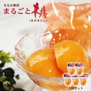 まるごとネクタリン 5袋セット 蜜漬け シロップ漬け 福島県産 コンポート フルーツ