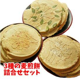 【送料無料】福島名物 麦せんべい(24枚入) 3種類詰合せ 手焼き・無添加の伝統の味。珍しいおから味のせんべい付