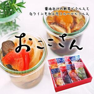 【送料無料】おここさん 詰合せ ピクルス 野菜 フルーツ 果物 酢漬け