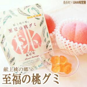 至福の桃グミ 献上桃の郷「桑折町」 産の「あかつき」 桃 を使用した贅沢なグミ 10個セット もも 桃の果汁 果汁 ジューシー 送料無料