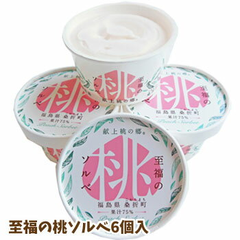 【送料無料】至福の桃ソルベ(6個入) 桃 アイスクリーム ソルベ