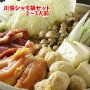 【送料無料】川俣シャモ鍋セット(2〜3人前)。鶏肉本来の旨みとコクが味わえる高品質の地鶏を贅沢な鍋セットでどうぞ♪