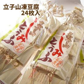 立子山 凍豆腐(24枚入) 独特の風味と味♪ 栄養満点 高野豆腐 と同じ冬季の保存食品