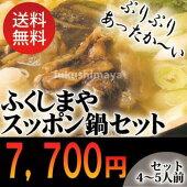 【送料無料】贅沢すっぽん鍋セット(4〜5人前)