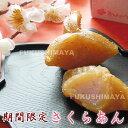 【春限定】 かんの屋 家伝ゆべし さくら餡 6個入 福島からおとどけする伝統ゆべしもちもちした上質なうるち米生地の中…