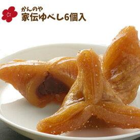 かんのや 家伝ゆべし (6個入)福島からおとどけする伝統ゆべしもちもちした上質なうるち米生地の中に甘さ控えめの上質な餡子が入っています。