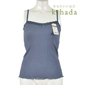 福助 公式 レディース kihada キハダ オーガニックコットン100% キャミソール 75-3019 Mサイズ Lサイズ インナー 綿 綿100% トップス 下着 婦人 フクスケ fukuske