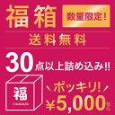 全品送料無料◆3/2 10:59まで 【■2020福箱■送料無料■超お得な30点以上■予約販売 2月中旬お届け■】 数量限定 福袋…