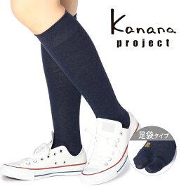【レディース Kanana project 足袋型 着圧 ハイソックス】22-24cm 4361-200 レディース 婦人 ソックス 靴下 福助 フクスケ
