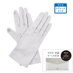 福助 公式 男女兼用 ハンドプロテクト Touch Out 手袋 997TW518Mサイズ Lサイズ 抗菌 抗ウイルス 感染予防 スマホ対応 無地 日本製 黒 ブラック ユニセックス レディース メンズ 婦人 紳士 フクスケ