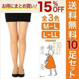 福助 公式 ストッキング 送料無料 10足組 セット お得 まとめ買い 満足 30デニール やわらか シアータイツ 997TW403 日本製 ビジネス スーツ スカート M-Lサイズ L-LLサイズ タイツ パンスト ベージュ レディース フクスケ fukuske