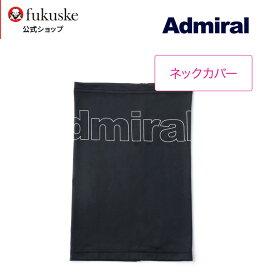 【Admiral(アドミラル) メンズ ロゴ ネックカバー 】 ar2-0005 スポーツウェア 紳士 福助 フクスケ