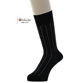 【礼装 ストライプ柄 フォーマル ソックス】メンズ 紳士 フォーマル ソックス 靴下 冠婚葬祭 福助 フクスケ