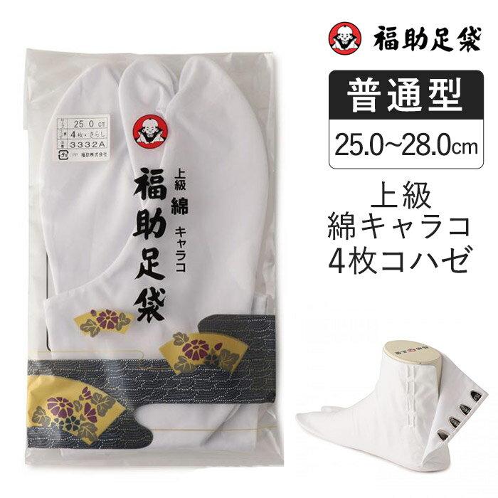 【福助足袋 上級 綿キャラコ 4枚コハゼ サラシ裏 普通型 (25.0cm-28.0cm)】 足袋 和装 着物 日本製 福助 フクスケ