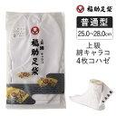 【福助足袋 上級 綿キャラコ 4枚コハゼ サラシ裏 普通型 (25.0cm-28.0cm)】 足袋 和装 着物 日本製 福助 …