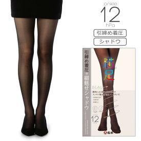 【満足 《着圧+美脚》 シャドウ編み サポート ストッキング】 ストッキング 婦人 レディース 日本製 フクスケ