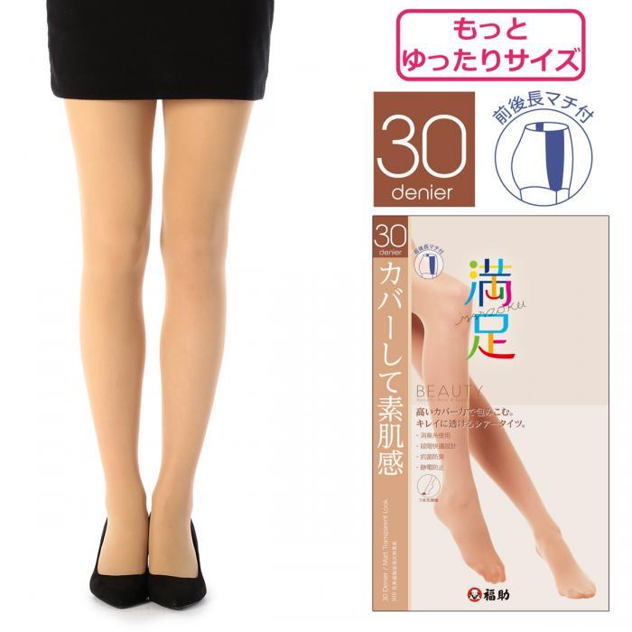 【満足 《ほどよい透け感》 30デニール シアータイツ もっとゆったりサイズ】 ストッキング 婦人 レディース 福助 フクスケ