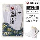 福助足袋 のびる綿キャラコ 4枚コハゼ サラシ裏 なみ型(21.0〜24.5cm)【福助足袋シリーズ】