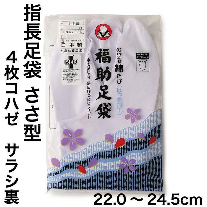 【 福助足袋 指長 伸びる綿(はっ水加工)白足袋 4枚コハゼ サラシ裏 ささ型 (22.0-24.5cm) 】 足袋 和装 着物 日本製 福助 フクスケ