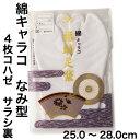 福助足袋 綿キャラコ 4枚コハゼ サラシ裏 なみ型(25.0〜28.0cm)【福助足袋シリーズ】