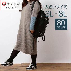 3L-8L ゆったりサイズ 80デニール タイツ タイツ 大きいサイズ ラージサイズ ゆったり 股ズレ防止 日本製 福助 フクスケ