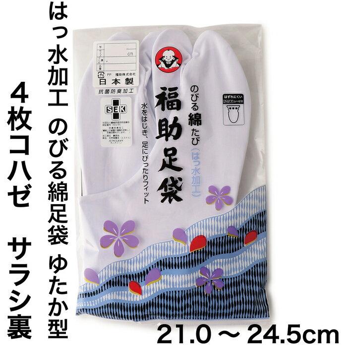 【福助足袋 のびる綿足袋(はっ水加工) 4枚コハゼ サラシ裏 ゆたか型 (21.0cm-24.5cm)】3181-000 足袋 和装 着物 日本製 福助 フクスケ