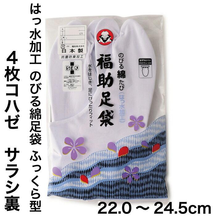 【福助足袋 のびる綿足袋(はっ水加工) 4枚コハゼ サラシ裏 ふっくら型 (22.0cm-24.5cm)】3183-000 足袋 和装 着物 日本製 福助 フクスケ