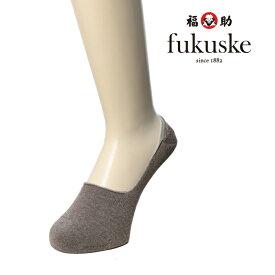 【fukuske 《履き口広め》 総パイル カバーソックス】春夏 25-27cm 2f706 メンズソックス 靴下 福助 フクスケ