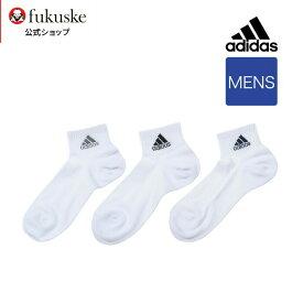 メンズ adidas アディダス 3足組 無地 つま先かかと補強 ショート丈ソックス 24-26cm 26-28cm 28-30cm 06004w スポーツソックス メンズ ソックス 靴下 福助 フクスケ