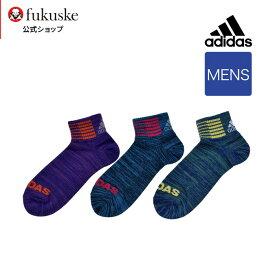 【メンズ adidas(アディダス) 3足組 つま先リニアロゴ つま先かかと補強 ショート丈ソックス】 24-26cm 26-28cm 06228w スポーツソックス メンズ ソックス 靴下 福助 フクスケ