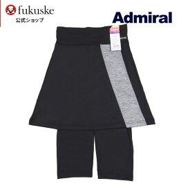 【レディース Admiral(アドミラル) スカート付きレギンス】 M L ar-0901b レディースインナー スポーツインナー 婦人肌着 ボトムス 福助 フクスケ