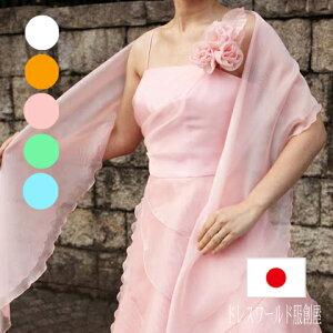 \カラーストール 安心の日本製/ショール 結婚式 コーラス 声楽 10代 20代 30代 40代 50代 60代 オーガンジー フォーマル ホワイト 白 ベージュ ゴールド オレンジ 金色 ピンク グリーン 緑 ブル