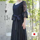 【半額セール】\結婚式の母親ドレス 安心の日本製/ロングドレス 演奏会用ドレス 発表会 ピアノ 結婚式 大人 10代 20…