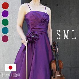 シンプルなのに印象的 ロングドレス 演奏会用ドレス 発表会 ピアノ 結婚式 大人 10代 20代 30代 40代 50代 60代 ワンピース 大きいサイズ 7号 9号 11号 13号 Sサイズ Mサイズ Lサイズ レッド 赤 パープル 紫 グリーン 緑 ブルー 青
